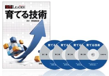 育てる技術CD