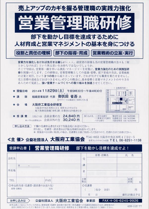 営業管理職研修 大阪開催