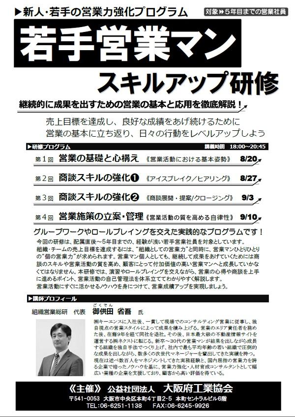 営業スキルアップ研修パンフレット1