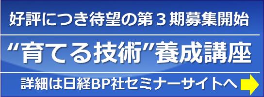 日経BP「育てる技術」セミナー募集