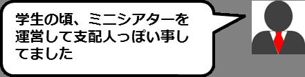 コミュニケーション3