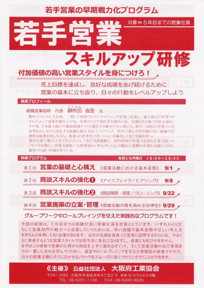 セミナーパンフレット1-1