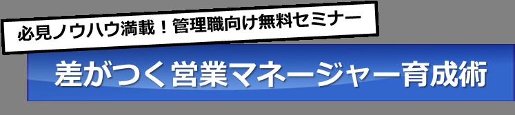 2013.10.24[東京開催]【差がつく営業マネージャー育成術】無料セミナー