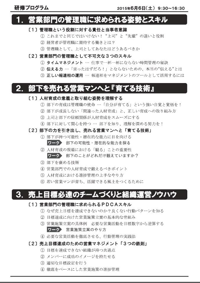 営業管理職研修2015.6.6-2