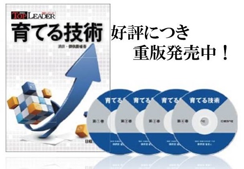 育てる技術CD重版発売中