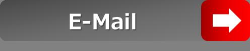 E-mailバナー