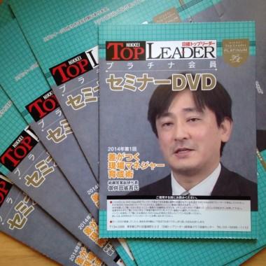 人材育成、管理職指導、コンサルタント、日経BP、DVD