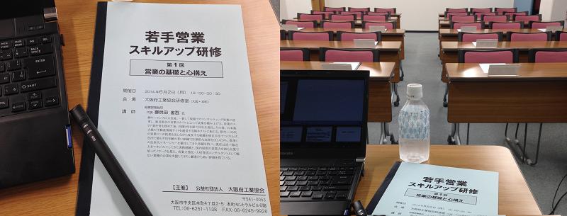 大阪営業力強化セミナー201407-2