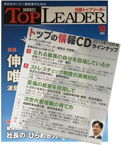 TopLeader201510