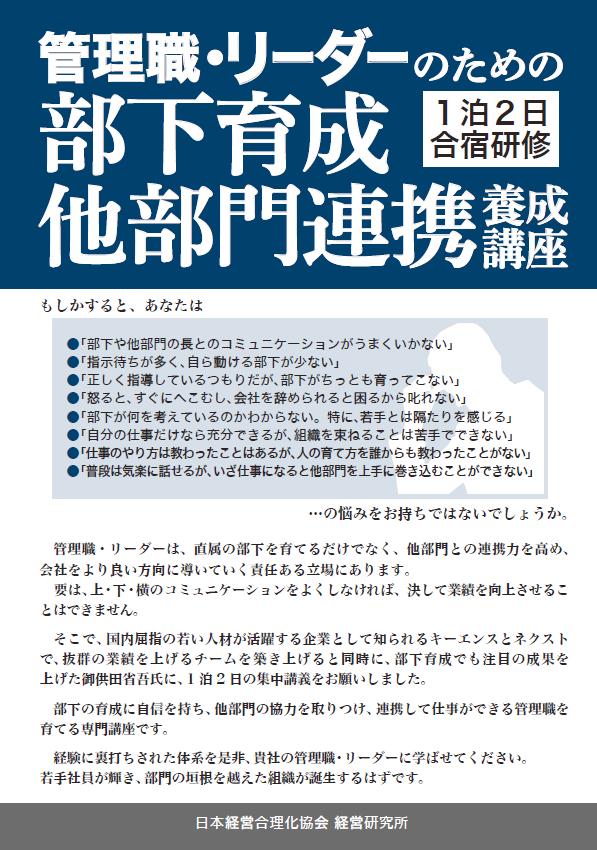 【部下育成・他部門連携】養成講座パンフレット1