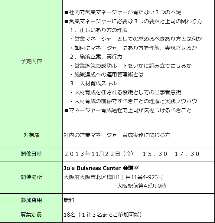 セミナー詳細 大阪