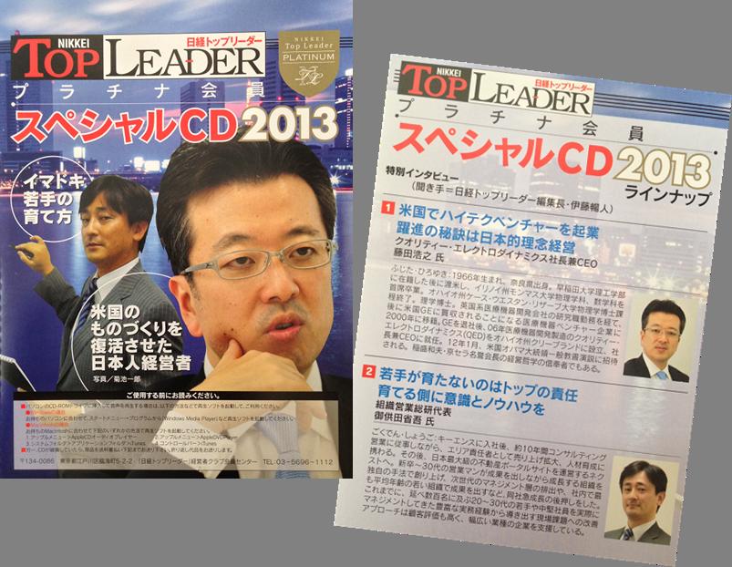 日経トップリーダー スペシャルCD