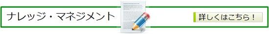 営業力強化、コンサルタント、提案営業、ソリューション営業、情報共有