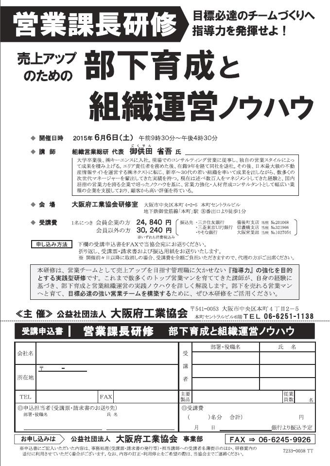 営業管理職研修2015.6.6-1